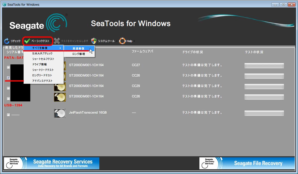 Seagate Seatools すべてを修復 - 高速修復をクリック 1回目