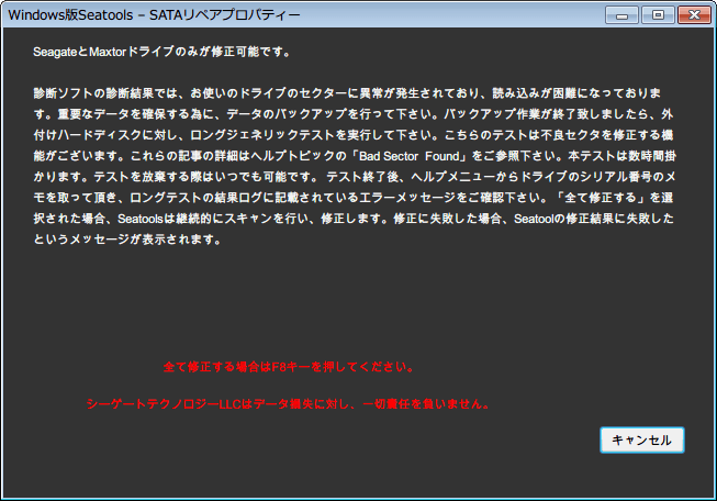 Seagate Seatools SATAリペアプロパティー画面 - F8 キーを押してセクタ修復開始