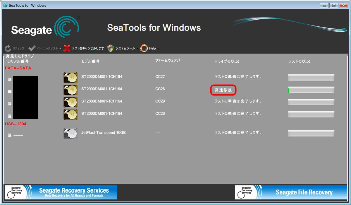 Seagate Seatools すべてを修復 - 高速修復開始 1回目