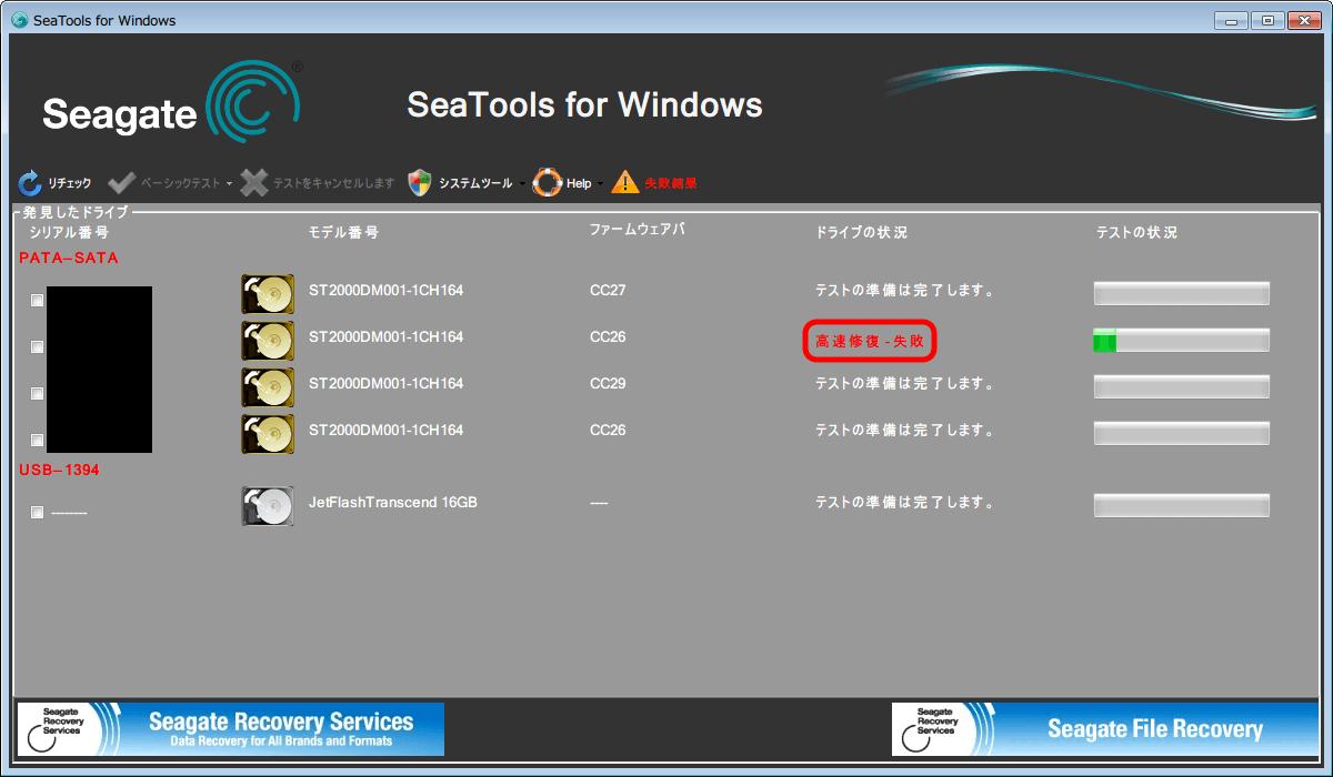 Seagate Seatools すべてを修復 - 高速修復失敗 1回目