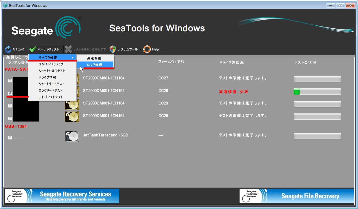 Seagate SeaTools すべてを修復 - ロング修理をクリック