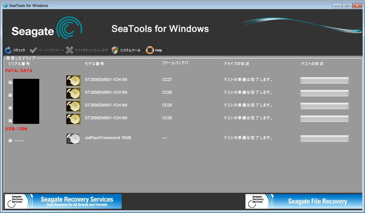 Seagate Seatools 起動