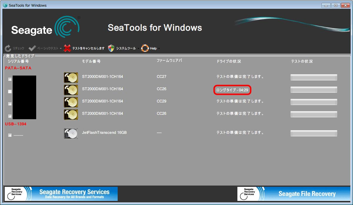 Seagate Seatools ベーシックテスト - ロングリードテスト開始