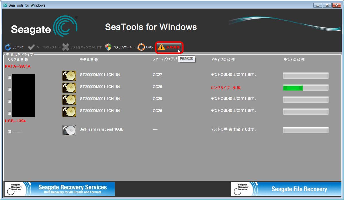 Seagate Seatools ベーシックテスト - ロングリードテスト 失敗結果