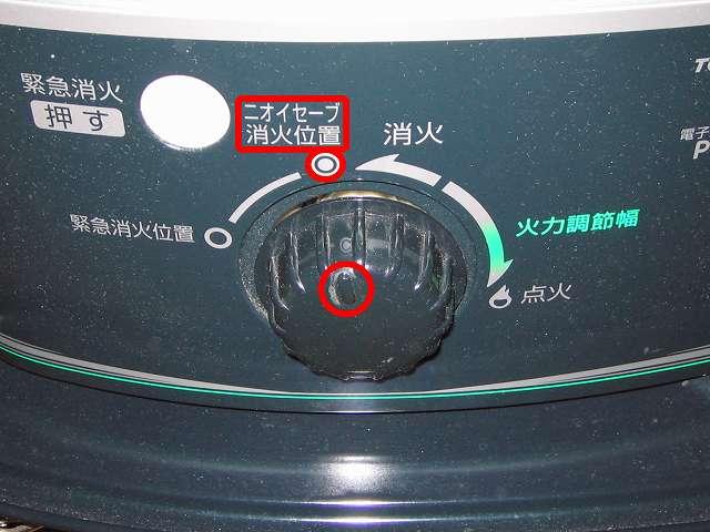 TOYOTOMI トヨトミ 石油ストーブ RS-S23C(B) 消化 しん調節つまみをニオイセーブ消火位置に戻す