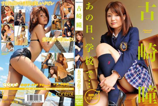 古崎瞳/あの日、学校で…