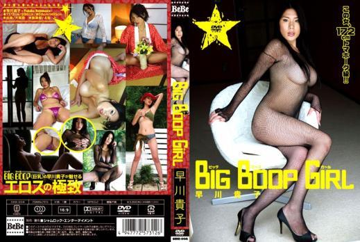 早川貴子/Big Boop Girl