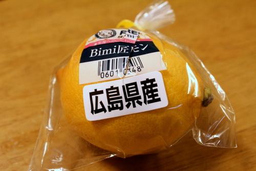13.01.24広島県産レモン