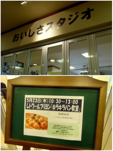 13.05.23おいしさスタジオ1