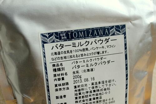 13.06.27バターミルクパウダー