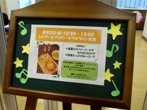 13.08.02おいしさスタジオ01