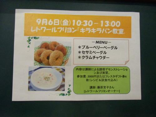 13.09.06おいしさスタジオ01