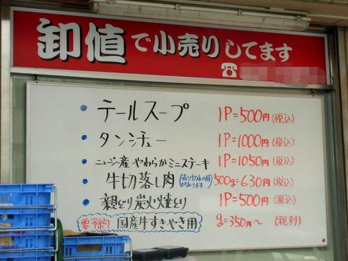 13.09.06テールスープ_店