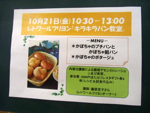13.10.21おいしさスタジオ01