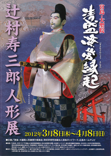 201203miyajima02-m.jpg