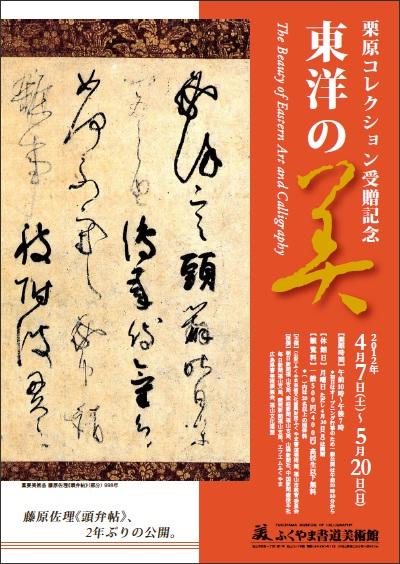 201204-touyou.jpg