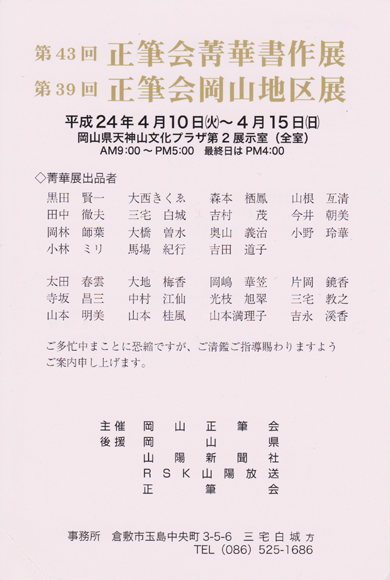 201204okayamaseihitsu-m.jpg