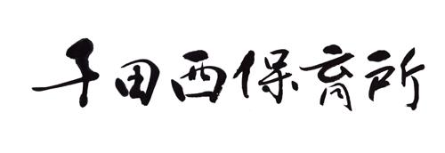2012senda-nishiB-m.jpg