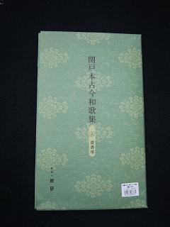 sekido2.JPG