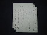 sekido-1jo-h.JPG