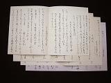 sekido-6jo.JPG