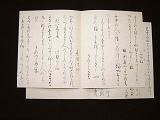 sekido-7jo.JPG