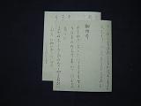 sekido-9jo-h.JPG