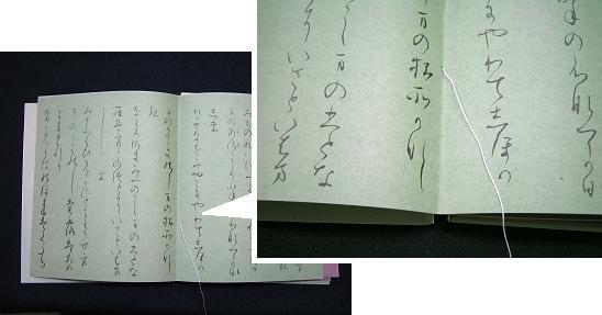 sekido7.JPG