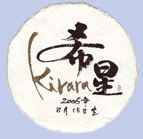 kirara-s10.JPG