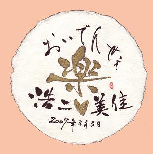 raku-wedding-s.JPG