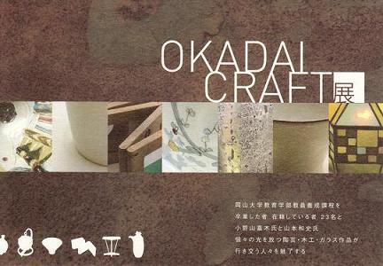 okadaicraft-s.JPG