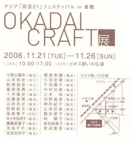 okadaicraft-s2.JPG
