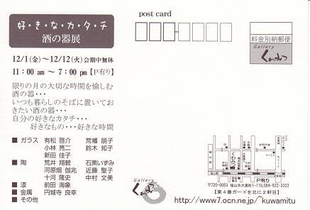syuki2.JPG