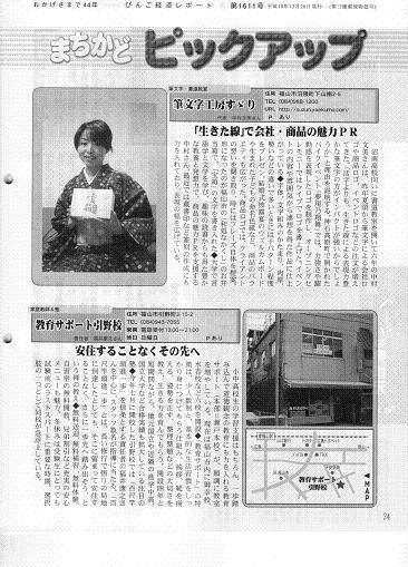 bingo_061220_kiji_m.JPG