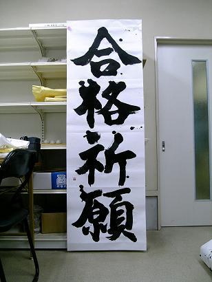 goukaku2.JPG