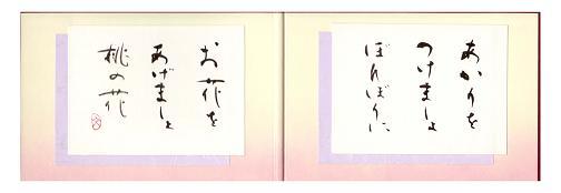 akari-pink_s.JPG