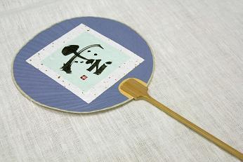 uchiwa-kumo-s.JPG