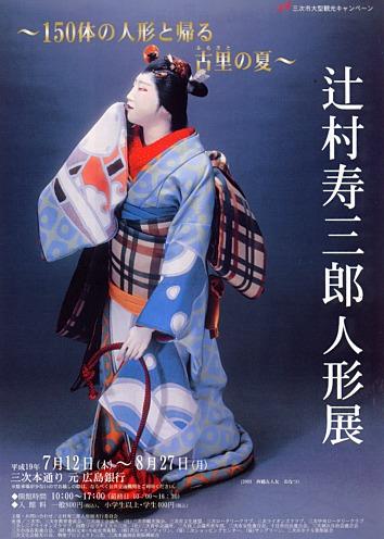 jusaburo_leaflet_1.jpg