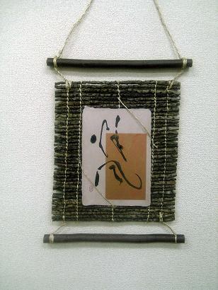 tapestry1-s.JPG