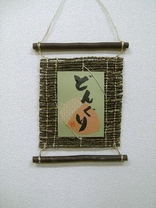 tapestry4-s.JPG
