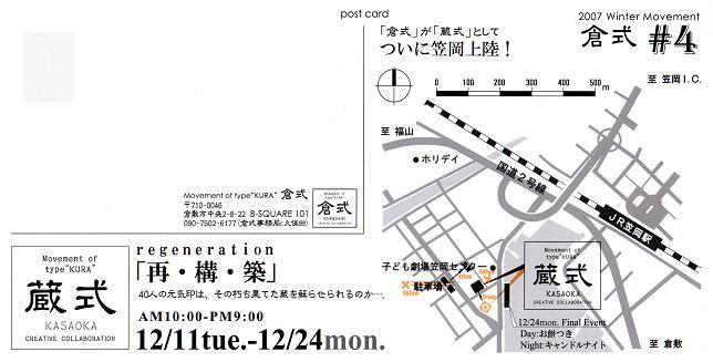 type-kura2.JPG