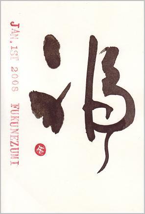 fukunezumi1