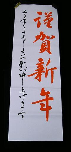 shin-nen1