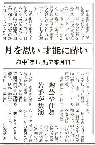 chugoku-s.JPG