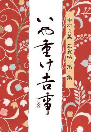 nenga-hyoushi-s.JPG