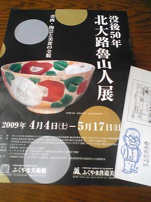 09rosanjin05.JPG