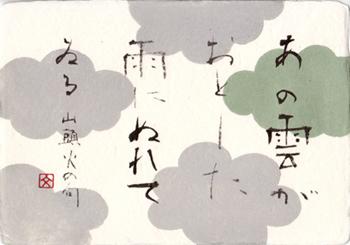 anokumo01-s.JPG