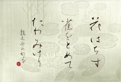hanahachisu01-s.JPG