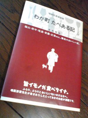 wagamachi.JPG
