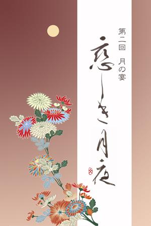 koishiki-image02-s.jpg